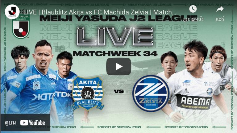 ฟุตบอลสด เบลาบลิทซ์ อาคิตะ vs เอฟซี มาชิดะ เซลเวีย Matchweek 34 | 2021