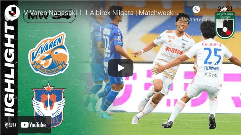 ไฮไลท์เจลีก V-Varen Nagasaki 1-1 Albirex Niigata Matchweek 34 2021 J2 ลีก