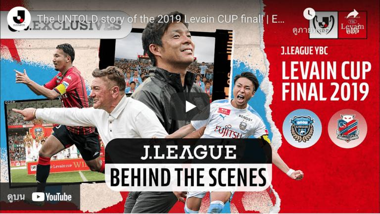 ไฮไลท์เจลีก เรื่องราวที่บอกเล่าของการแข่งขัน Levain CUP 2019 รอบชิงชนะเลิศ!
